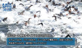 #07サンポート高松トライアスロン_番組_002