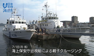 #13海上保安庁巡視艇親子クルージング_番組_001