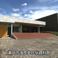 #27瀬戸内海歴史民俗資料館見学会_番組_001