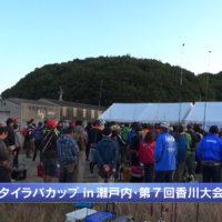 香川県-A・004-タイラバカップin瀬戸内・第7回香川大会-s01
