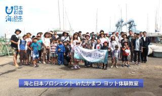 香川県-A・011-ヨット体験教室-s01