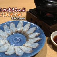 香川県-A・009-推進パートナー店オリジナル料理-s02