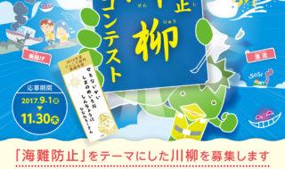170821海難防止川柳コンテス