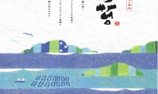 大野海苔 表紙_R2